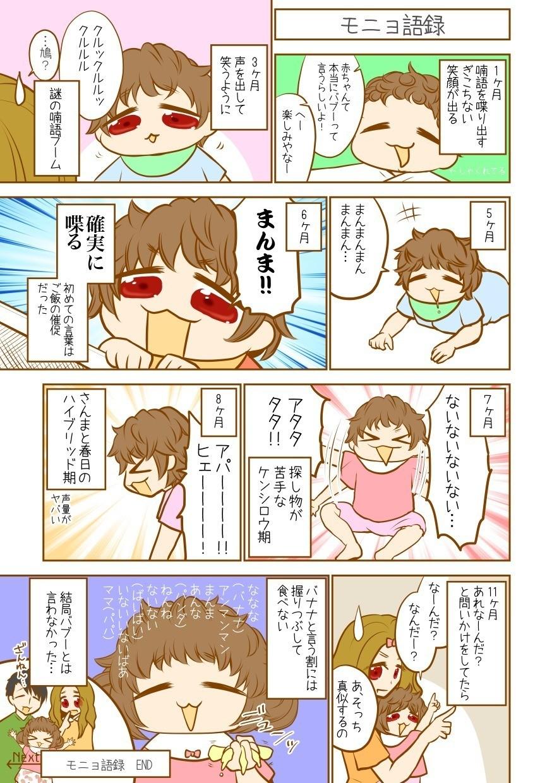 全力乳児_モニョ子ちゃん_015