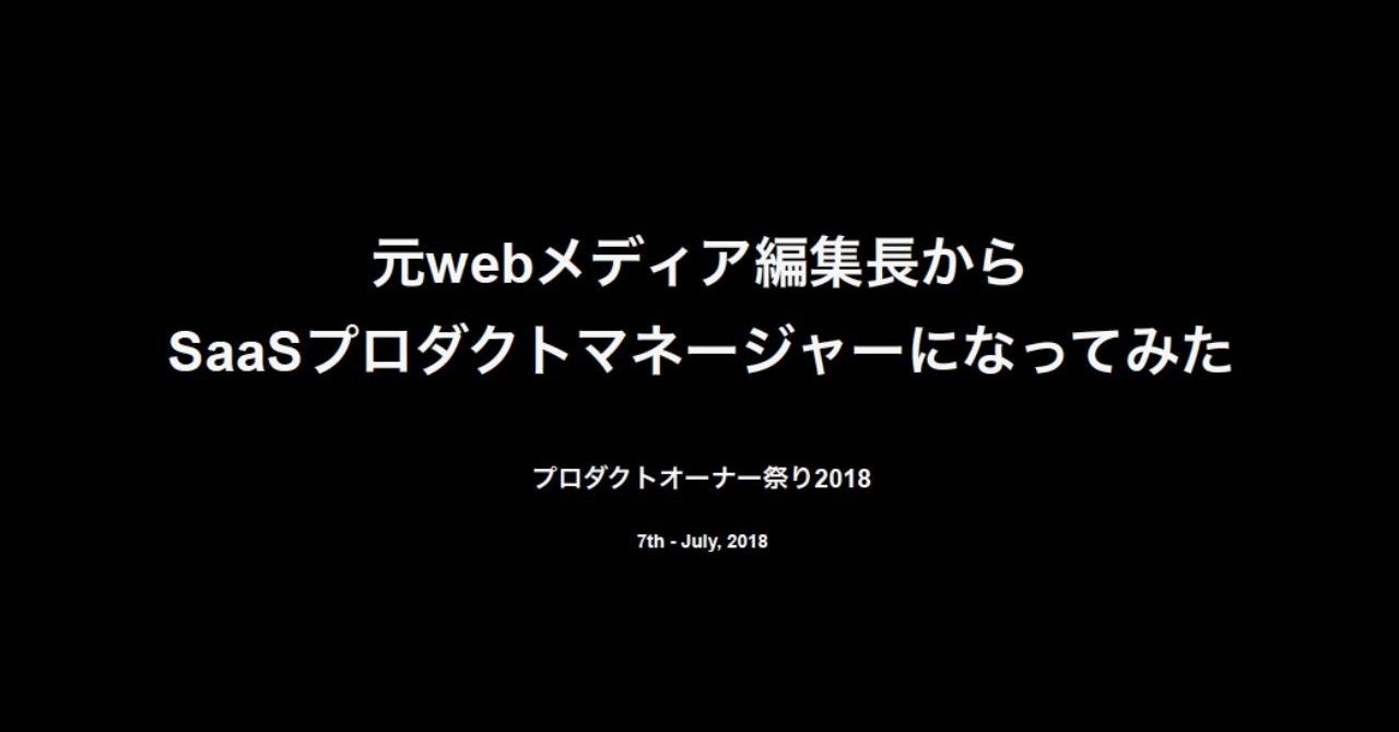 スクリーンショット_2018-08-19_19