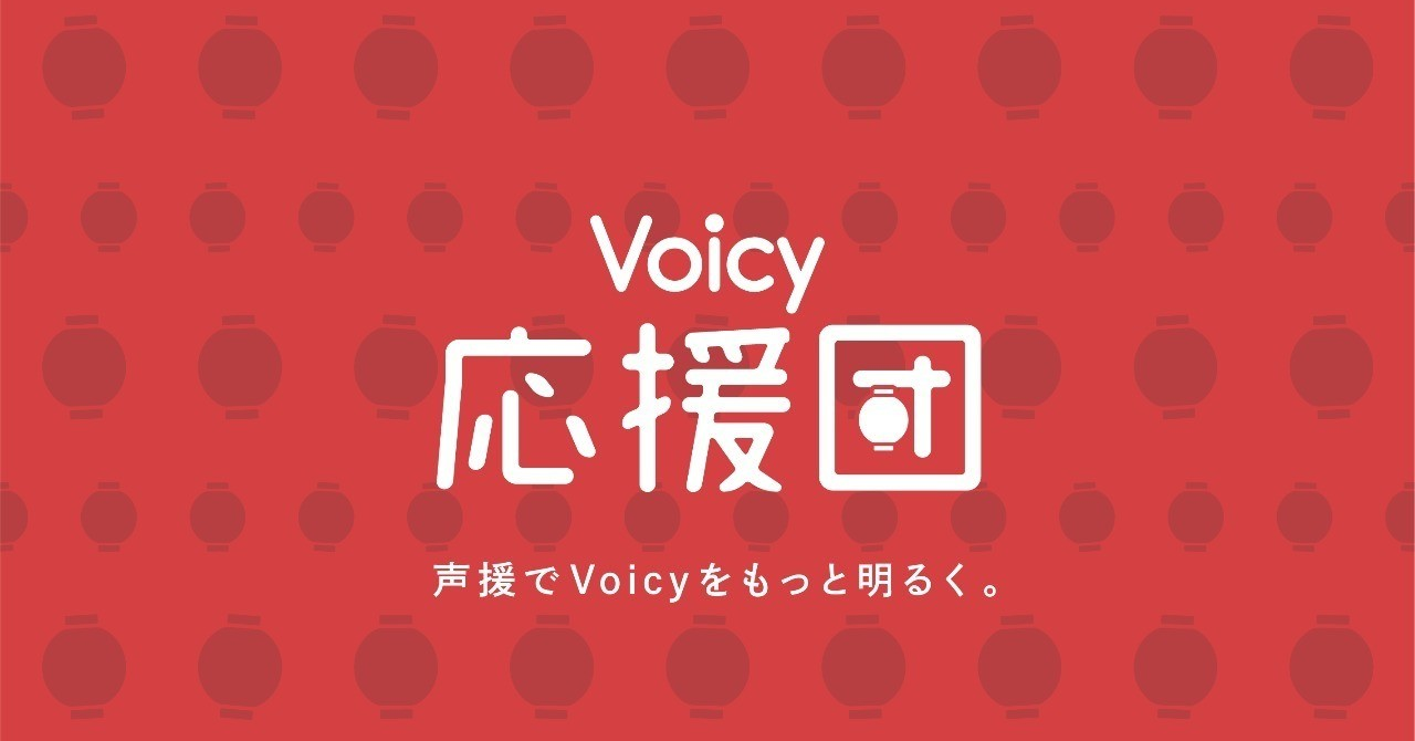 voicy_fanlab_ouendan_logo_アートボード_1_のコピー_5