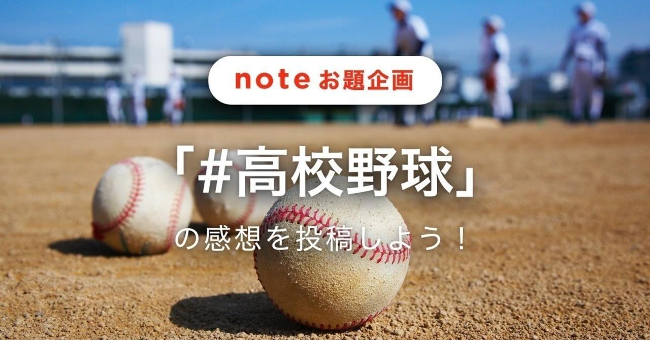 高校野球note