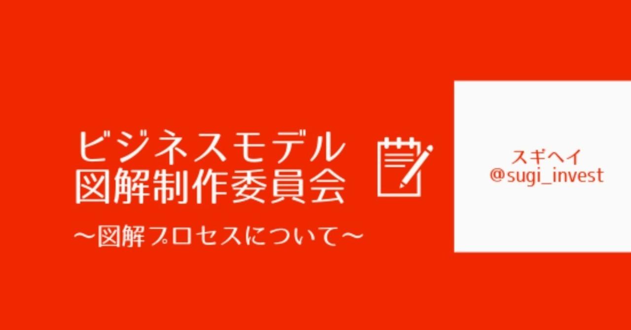 noteビジモ記事_サムネ