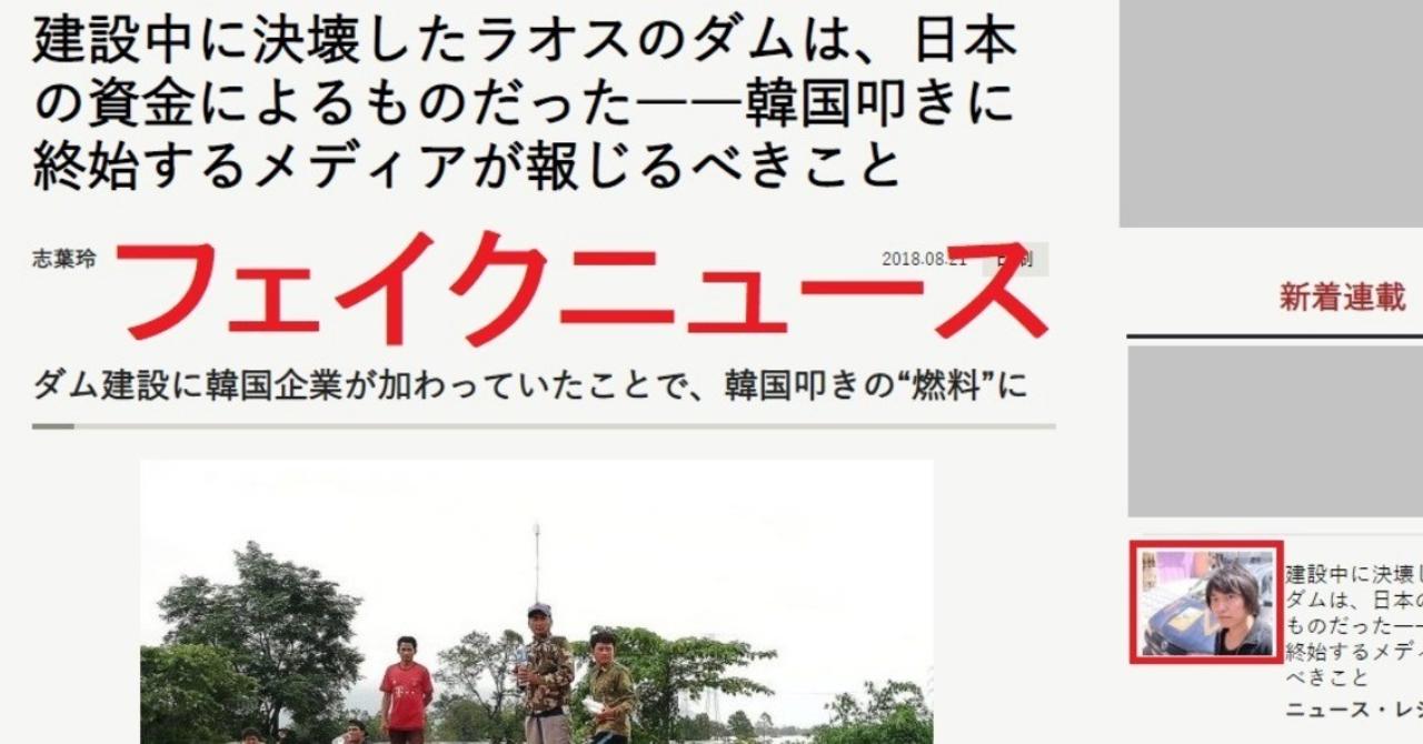 FireShot_Capture_798_-_建設中に決壊したラオスのダムは_日本の資金によるものだった__韓国叩きに終始するメディアが報じるべきこ__-_https___hbol