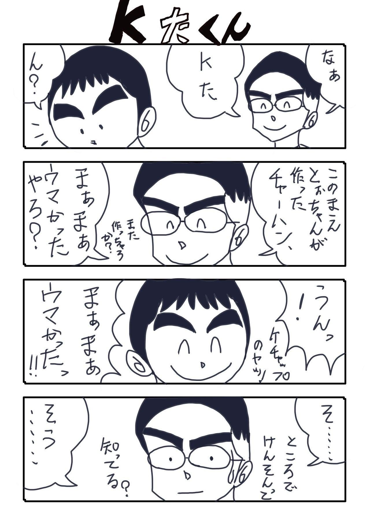 KたくんNo.67