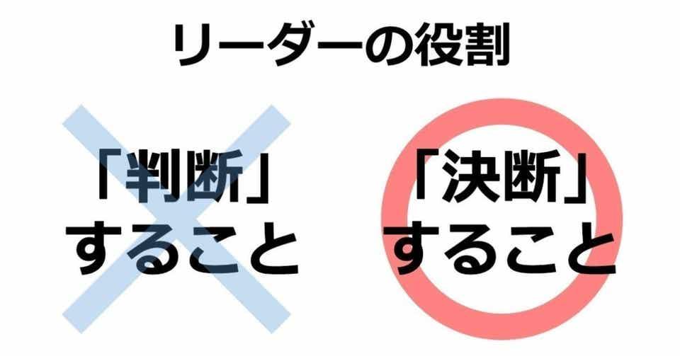 リーダーの役割は「決断」することである|大坪 誠|Makoto Otsubo|note