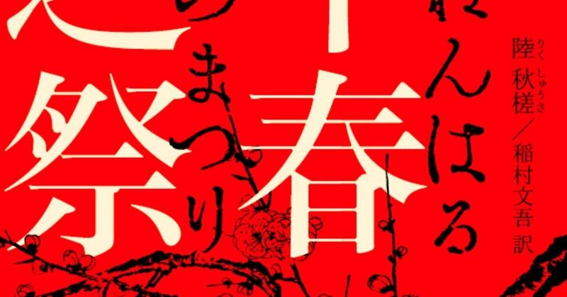 元年春之祭り