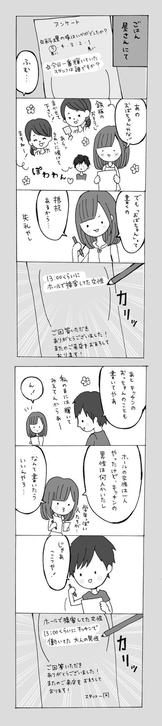 ていねい_note