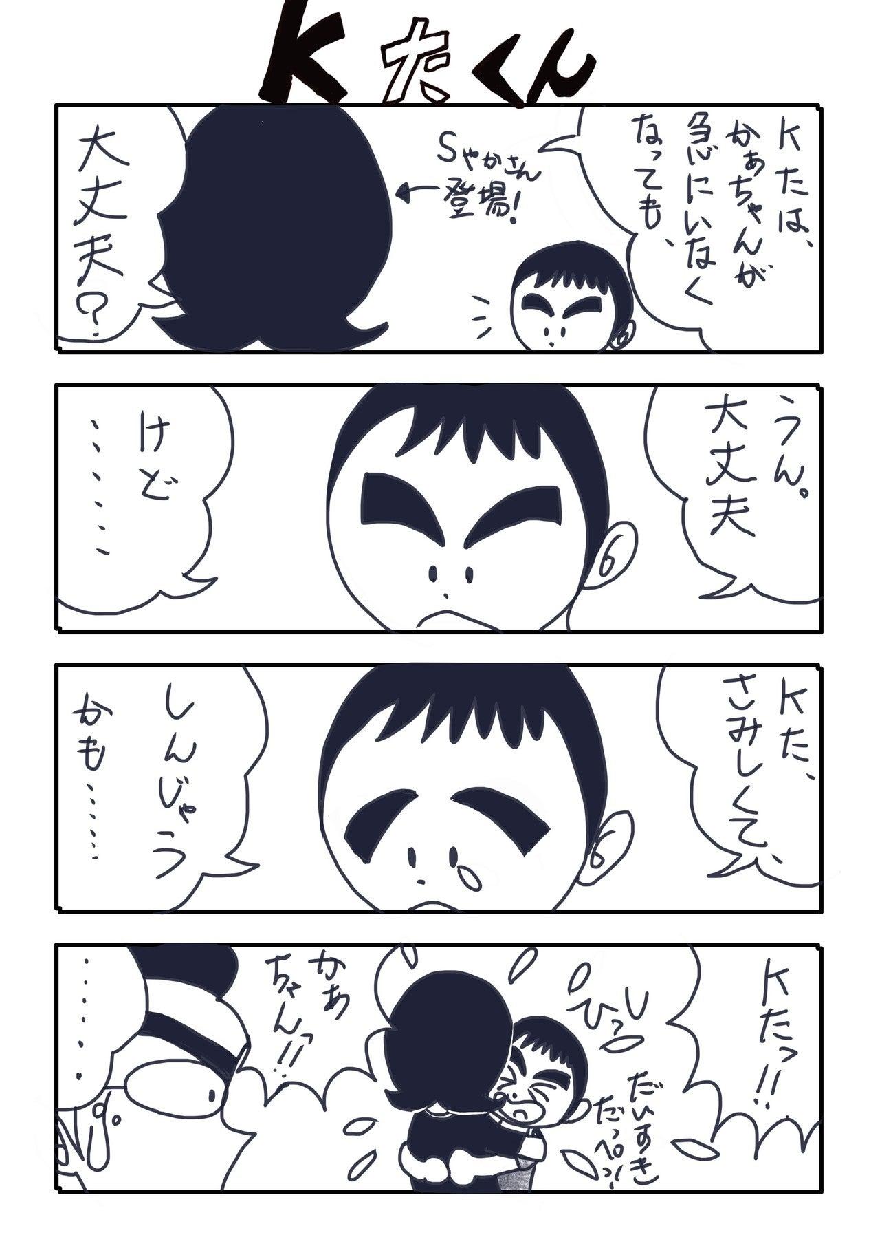 KたくんNo.68