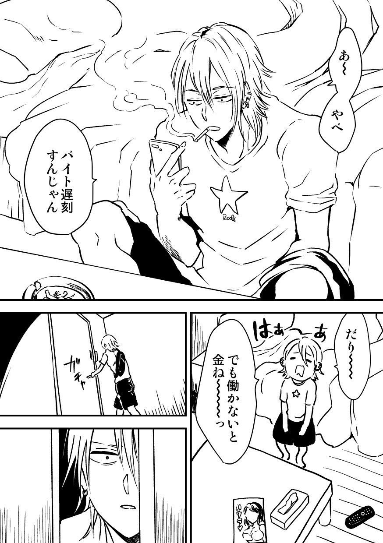 ホコロビヨリ_とおせん坊__001