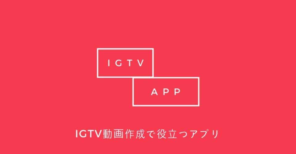 Igtv動画作成で役立つアプリ たぬまあなき Note