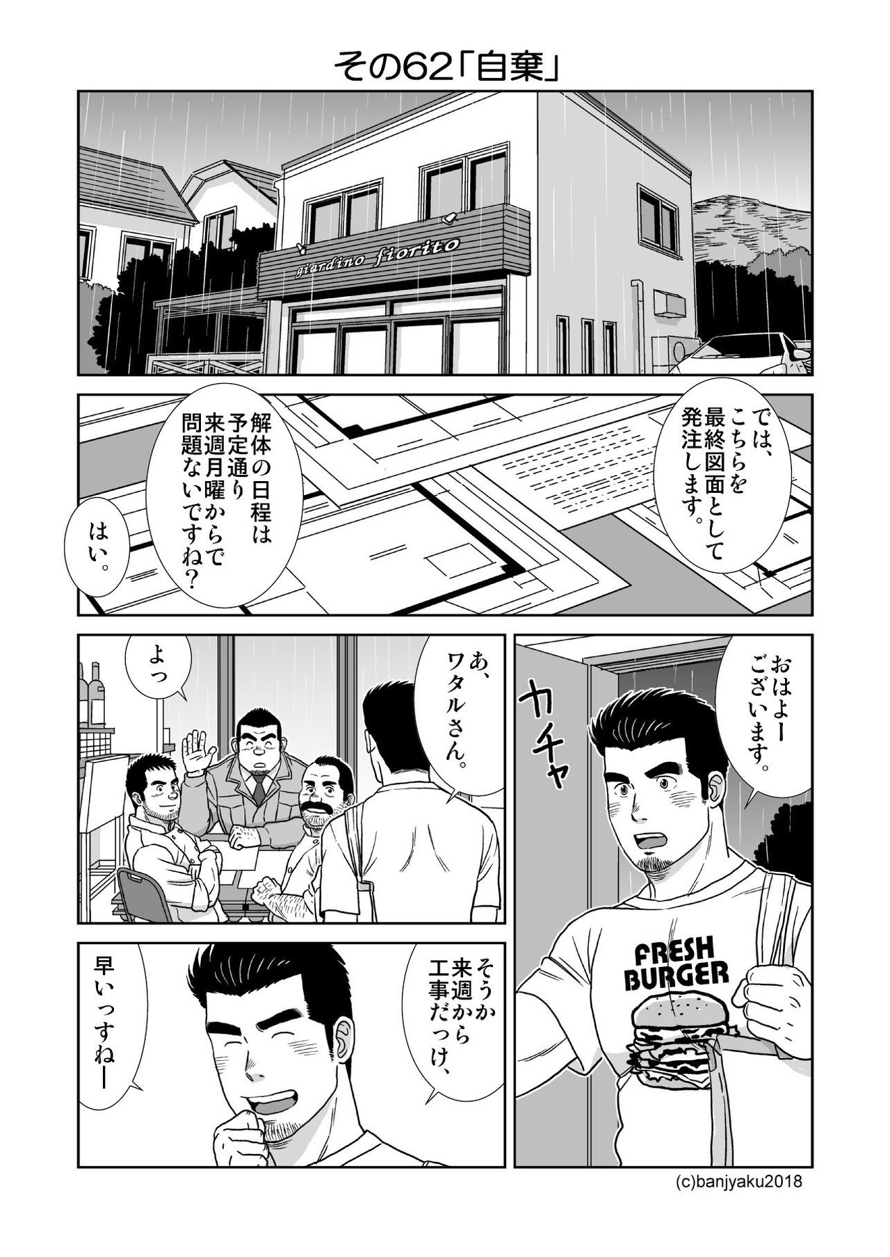 うなばらバタフライ70005