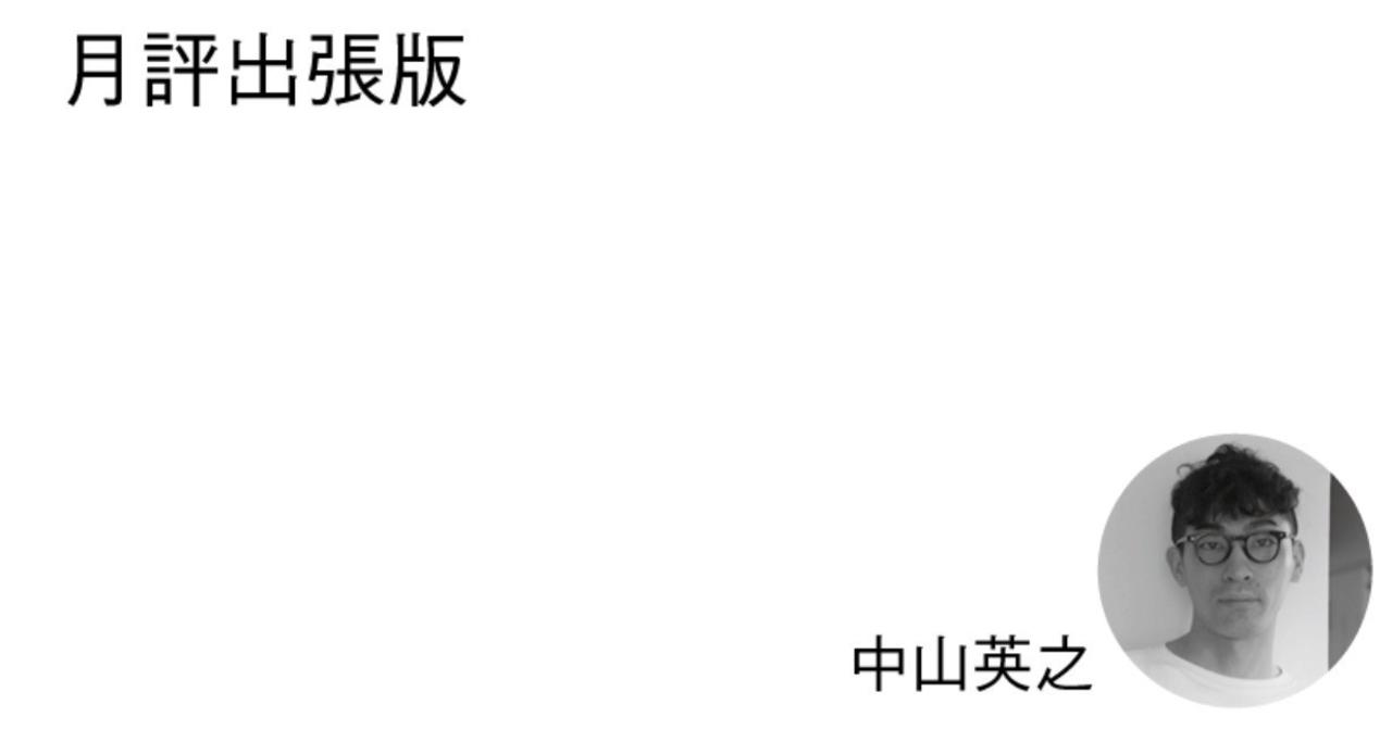 note月評用7_n