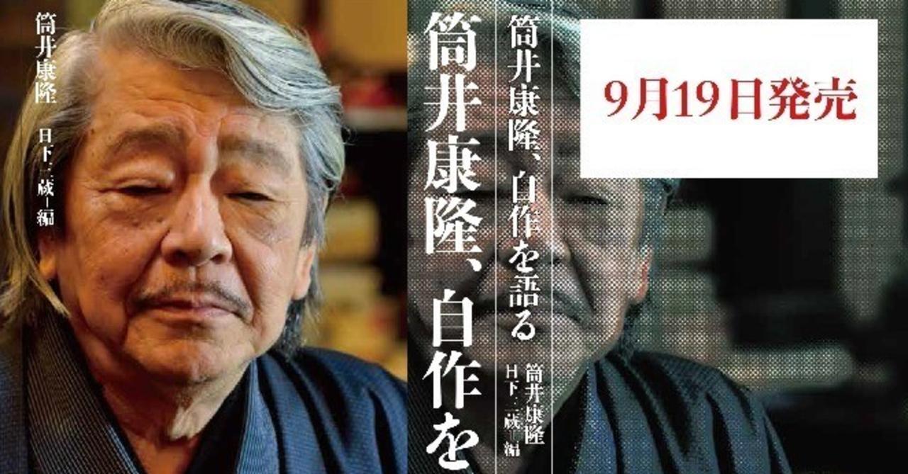 筒井康隆自作を語るカバー10__1_