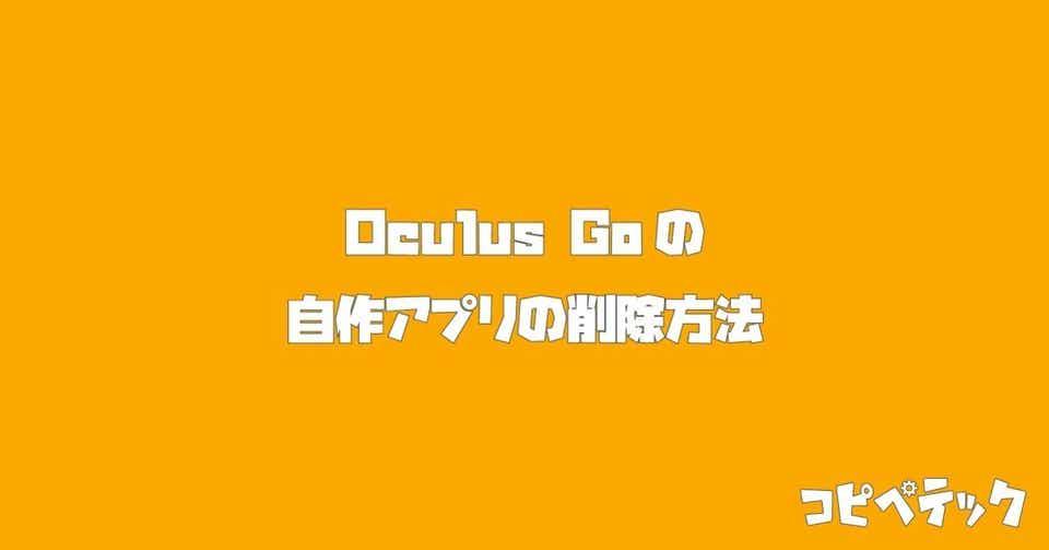 Oculus Goの自作アプリの削除方法|コピペテック|note