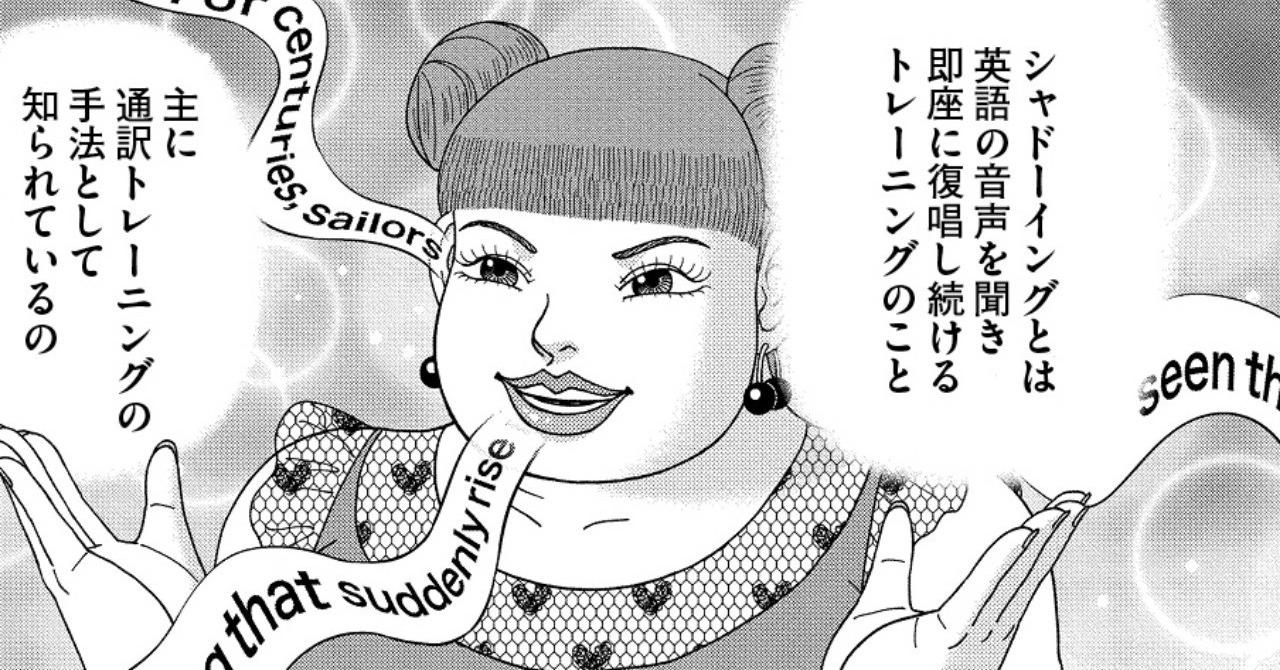 漫画】ドラゴン桜2 第29話 ぼそぼそシャドーイング/学び方を学べ!ドラゴン桜公式メルマガVol.42|ドラゴン桜(三田紀房)公式note|note