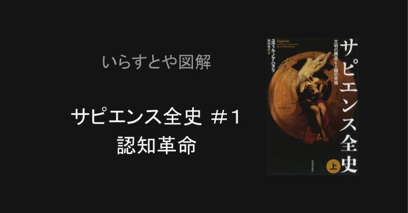 サピエンス全史マガジン1