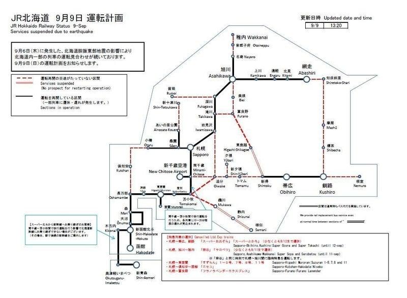 Jr 北海道 運行 状況 現在