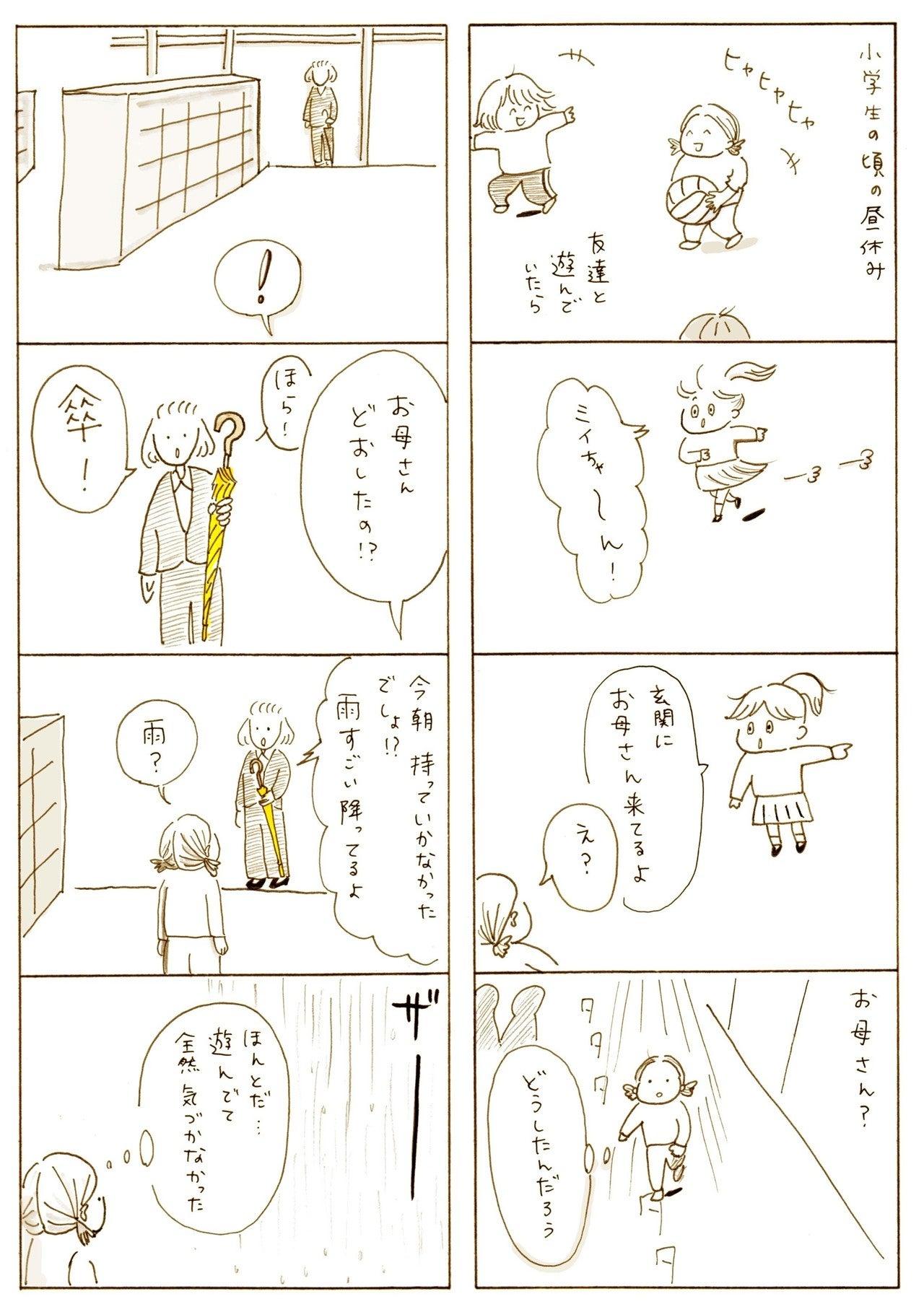 日常漫画n小学生雨の日