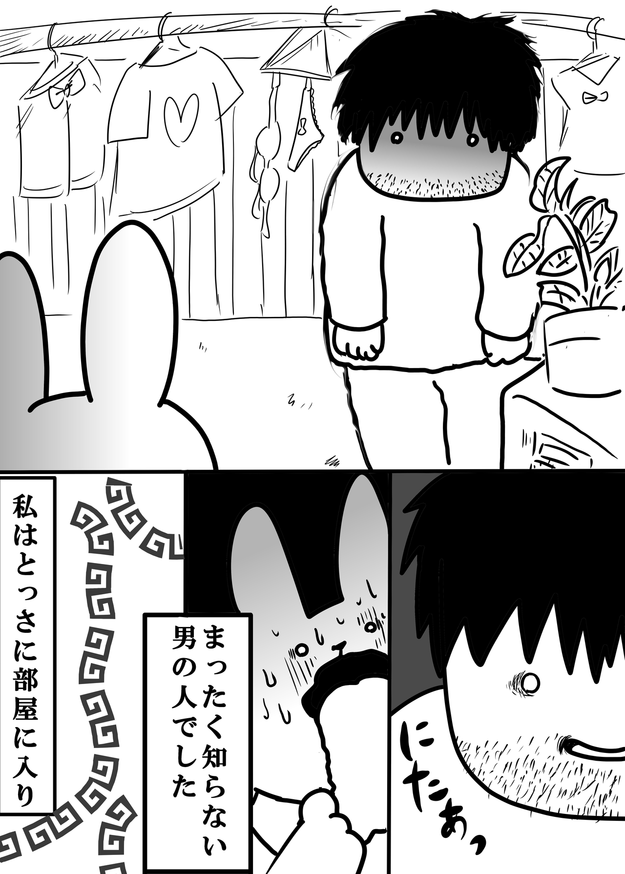 する 漫画 ゾッと 話