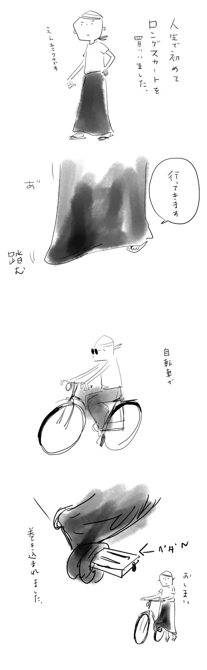 スカート 自転車 ロング