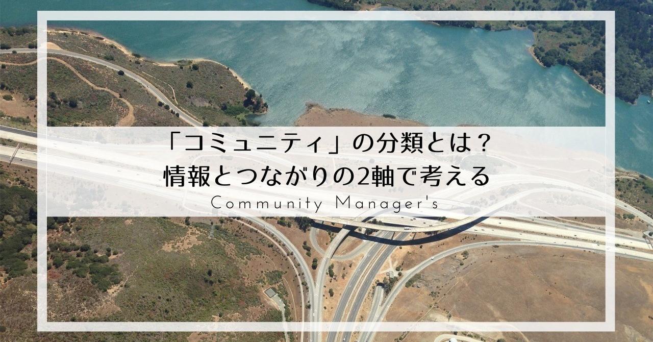 _コミュニティ_の分類とは_情報とつながりの2軸で考える