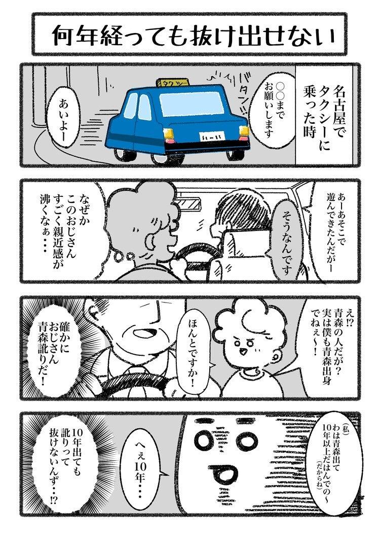 一覧 津軽 弁