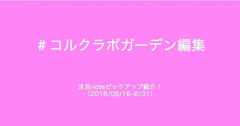 スクリーンショット_2018-09-15_17