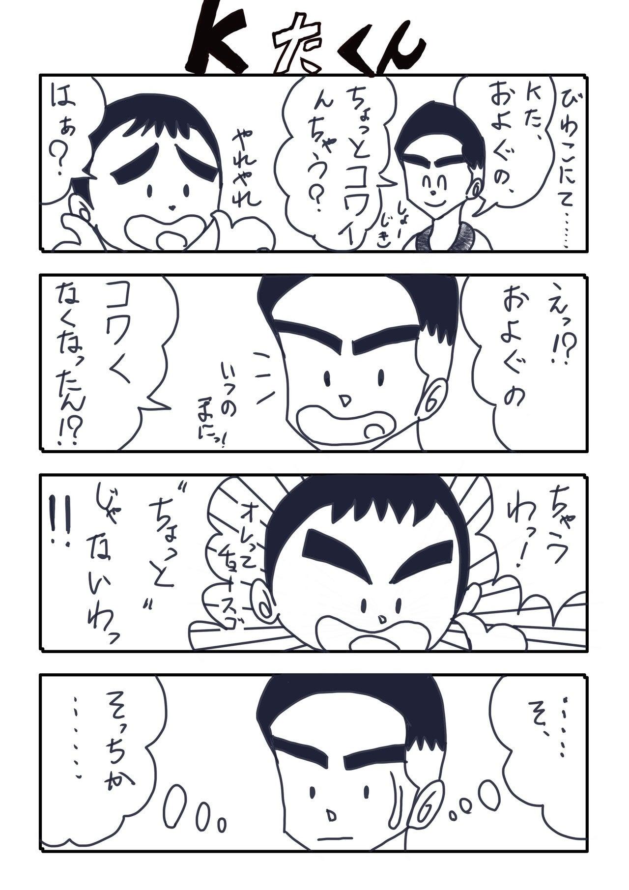 KたくんNo.70