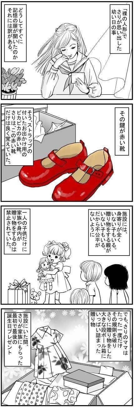 赤い靴01