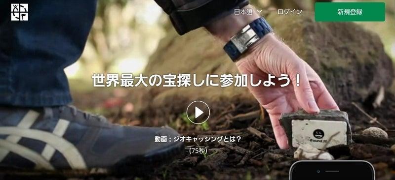 ジオ キャッシング 日本