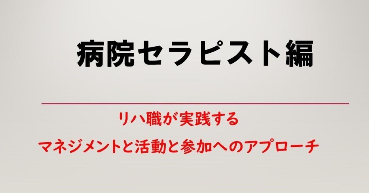 病院セラピスト編