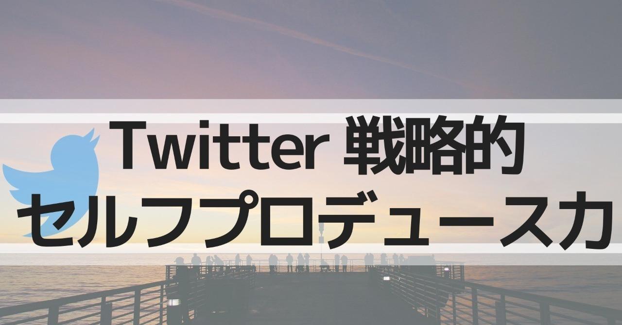 Twitterフォロワー数を継続して増やし続ける再現性の高い_戦略的セルフプロデュース力_の高め方