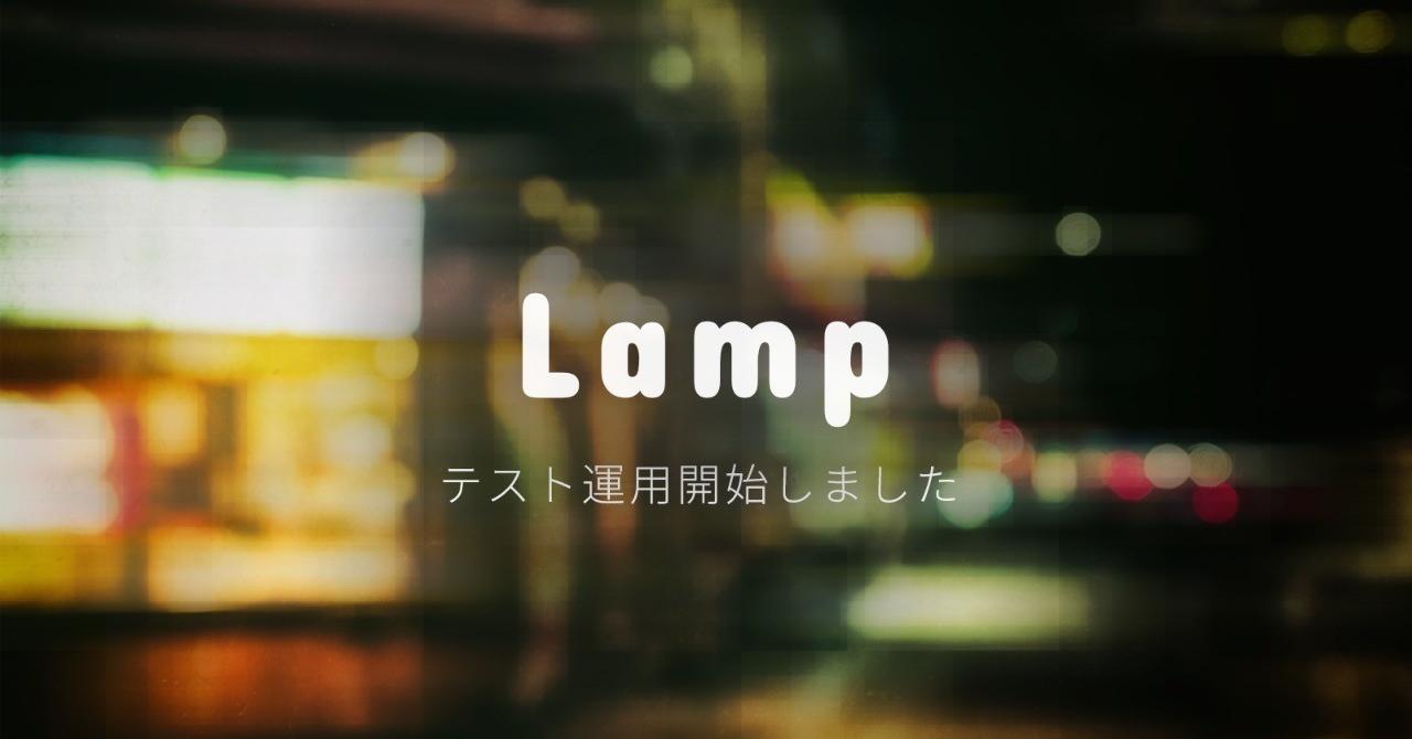 lamp_image_default_テスト運用開始しました