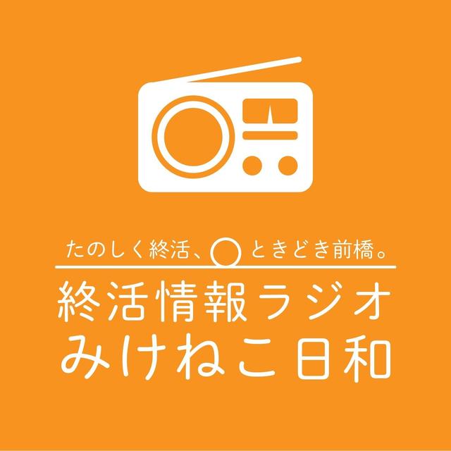ラジオバナー3大