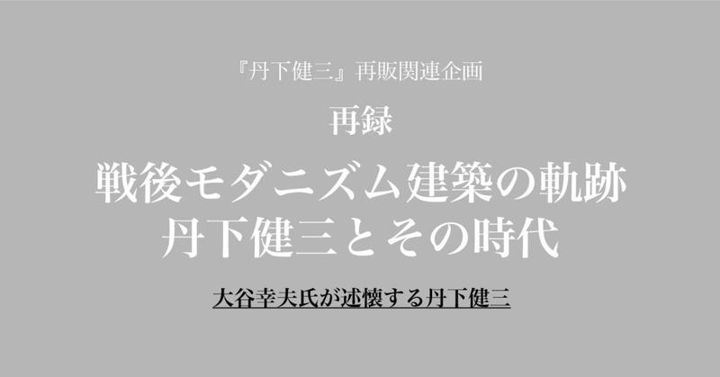 note丹下健三_o