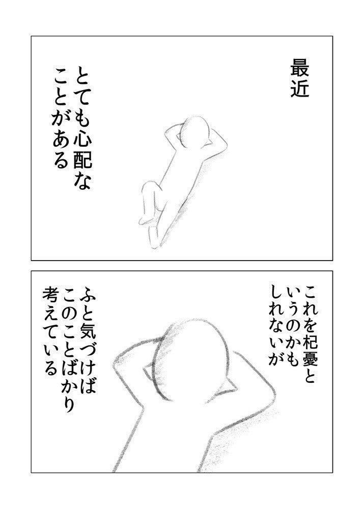 心配なこと_001