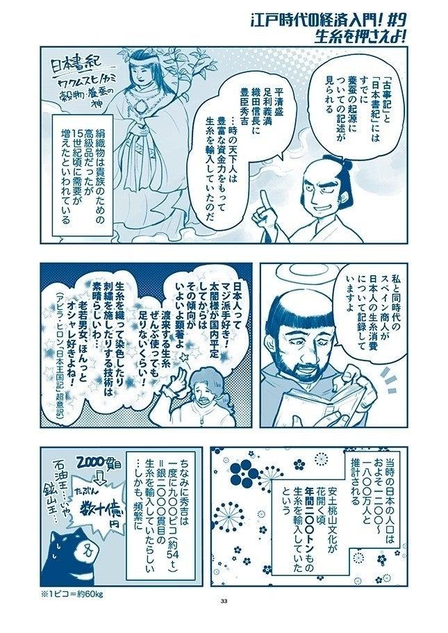 江戸時代の経済入門_033