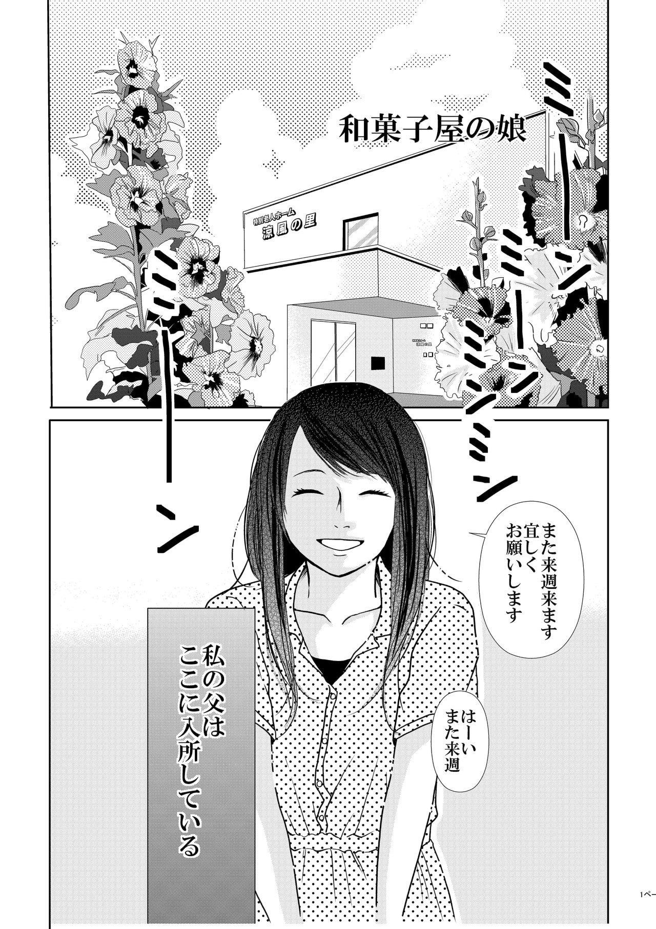 和菓子屋の娘_001