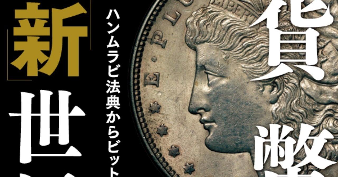 貨幣の_新_世界史