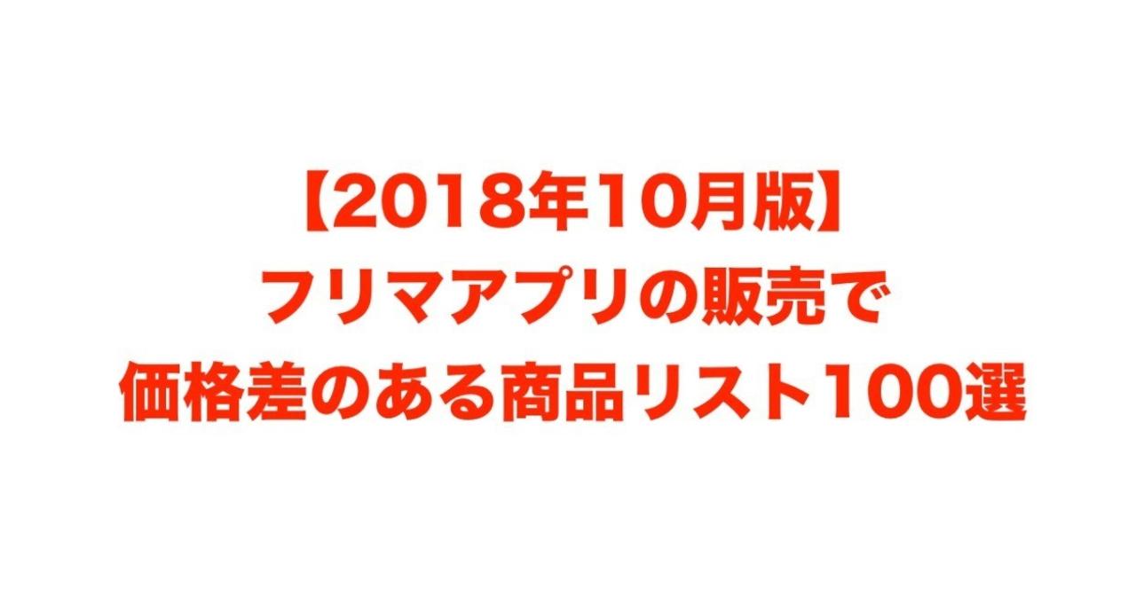 スクリーンショット_2018-10-05_13