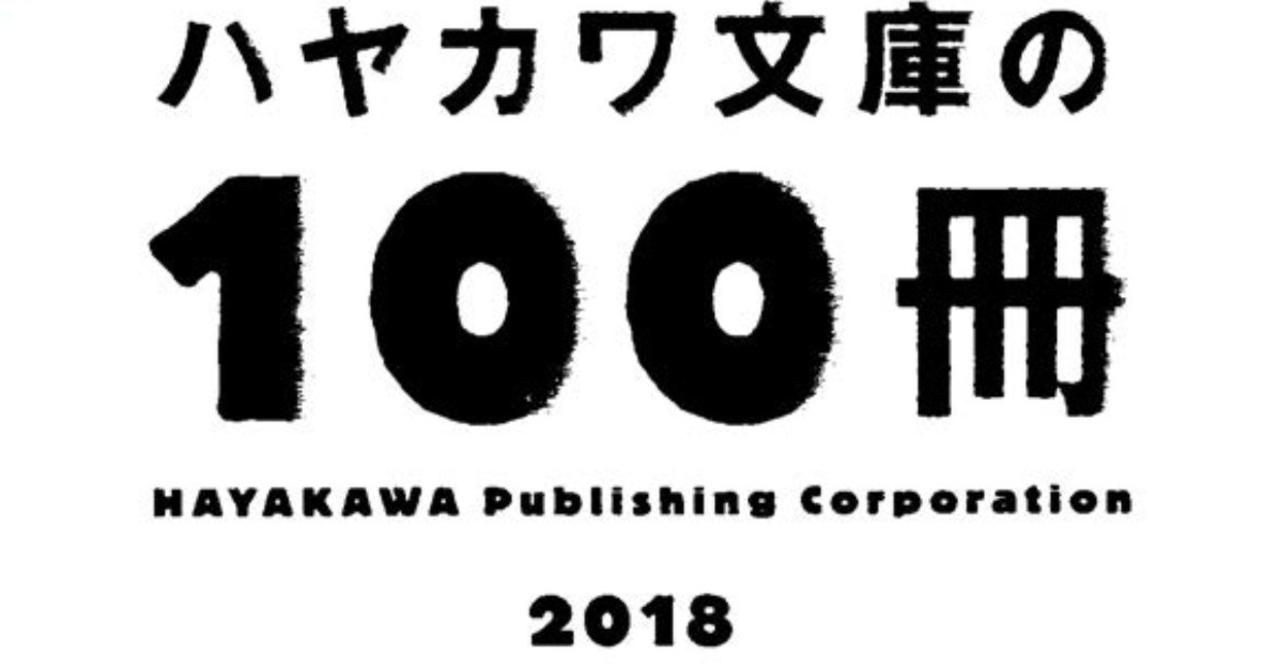 2018hayakawa100-01_コピー