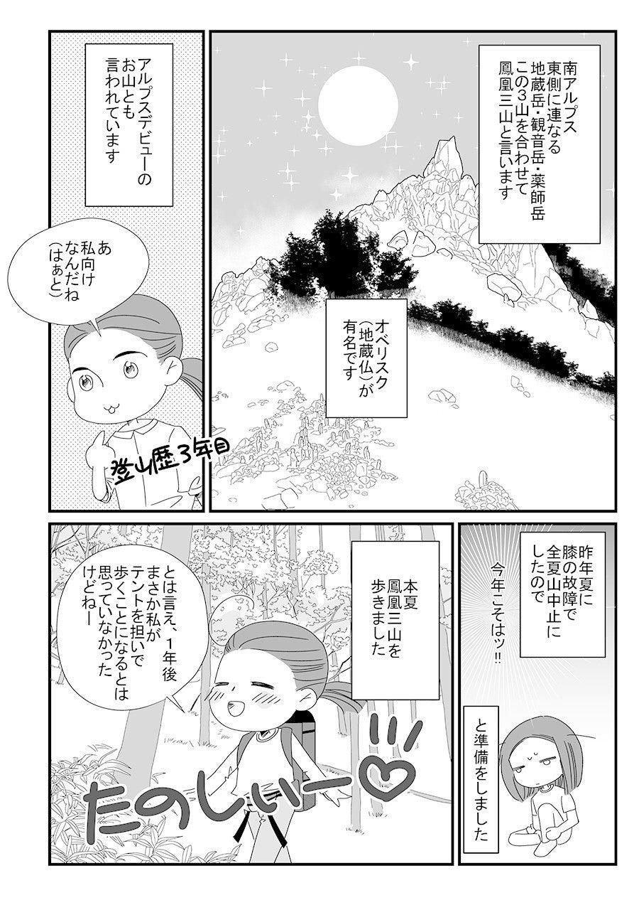 鳳凰三山_001
