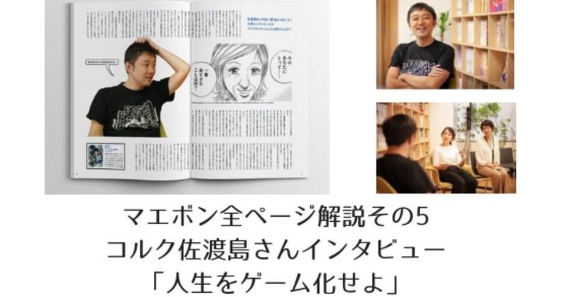 マエボン全ページ解説その5コルク佐渡島さんインタビュー_人生をゲーム化せよ___1_