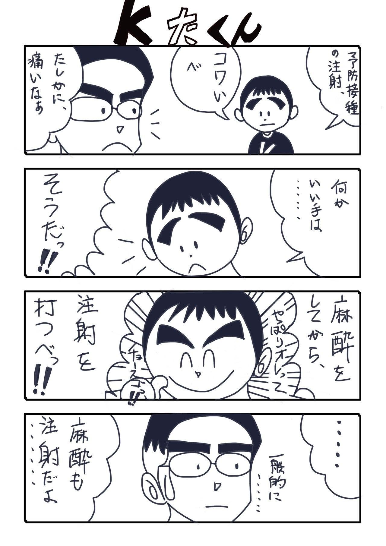 KたくんNo.74