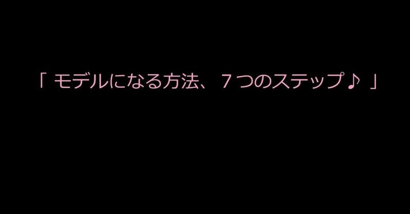 Note_ステップ