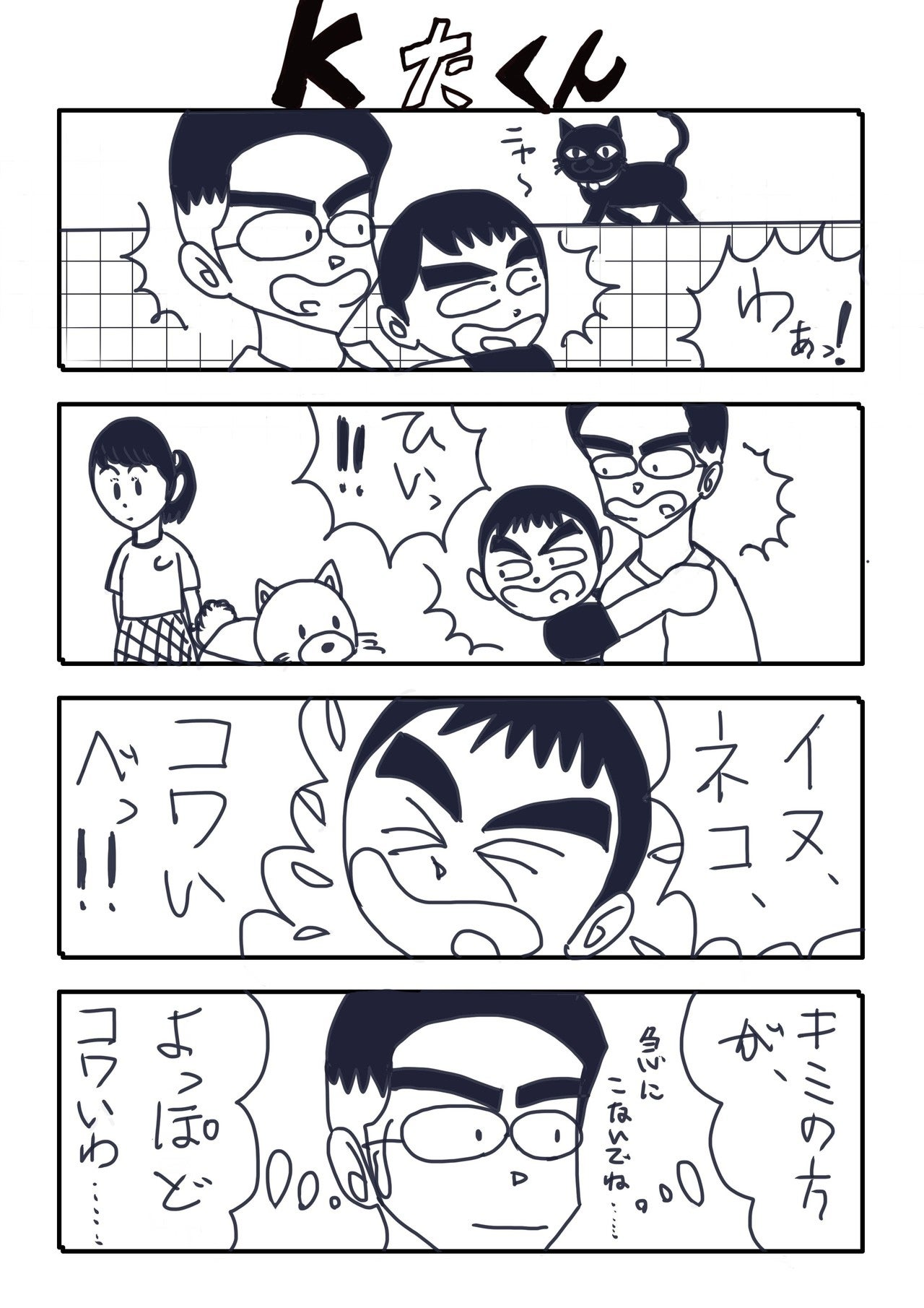 KたくんNo.75