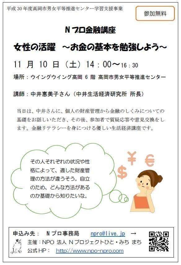 Nプロ金融講座_2