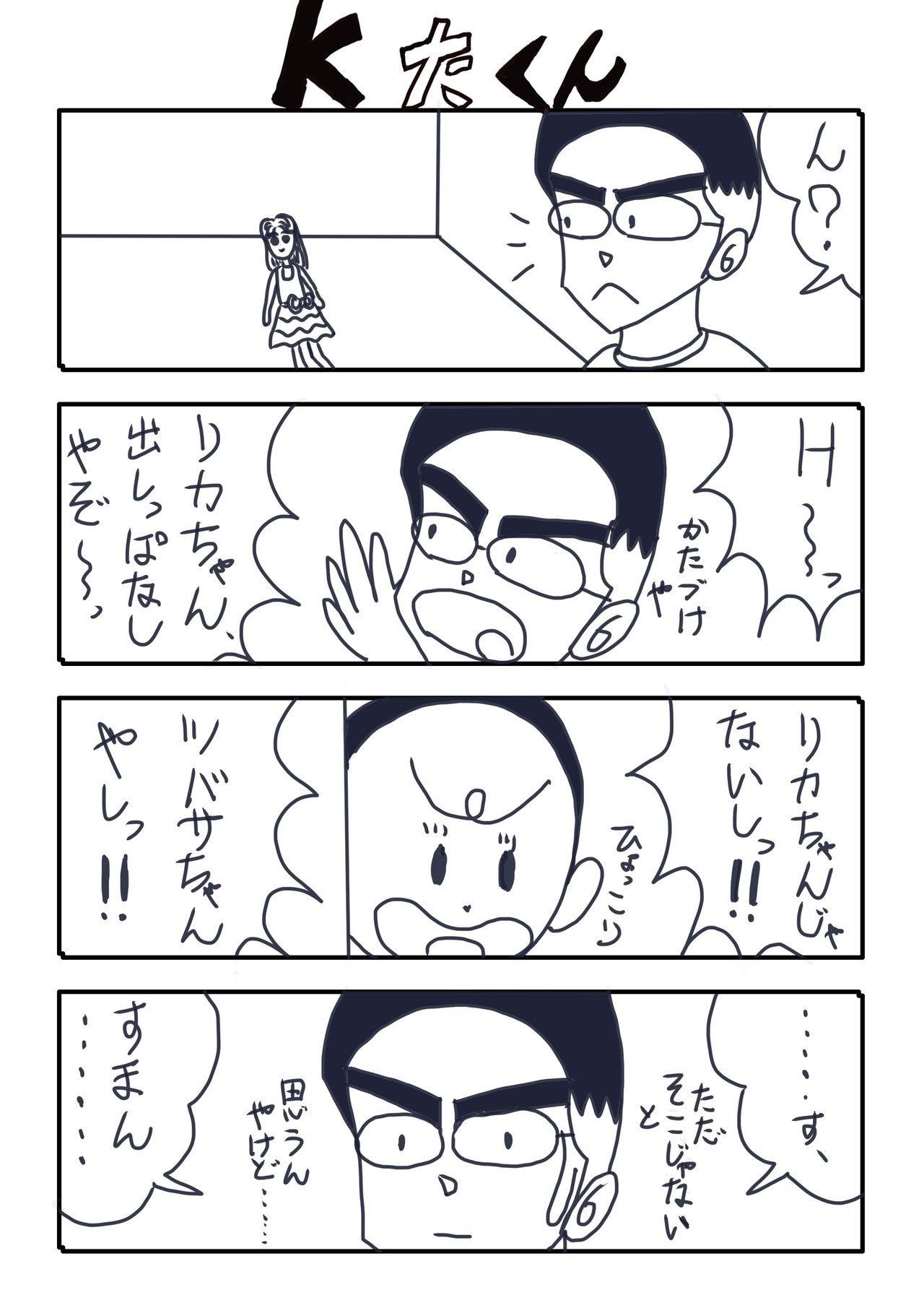 KたくんNo.76