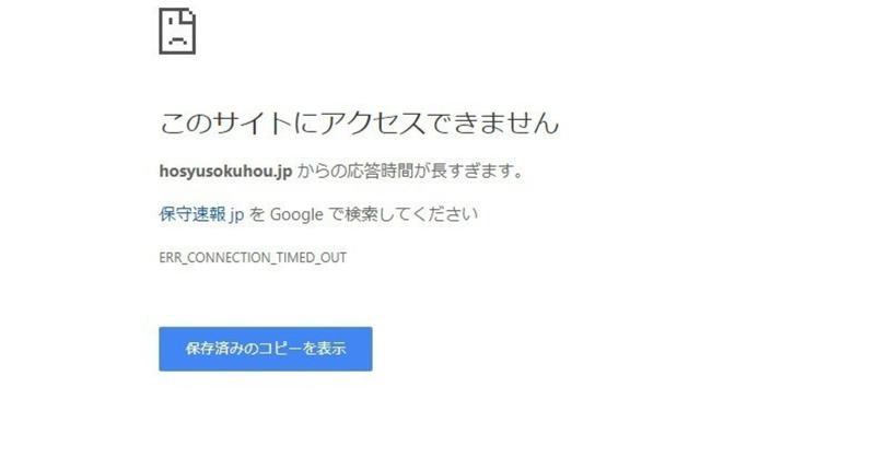 速報 jp 保守 [B! まとめサイト]