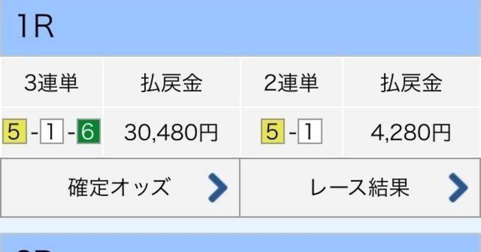 ボート レース 結果 速報