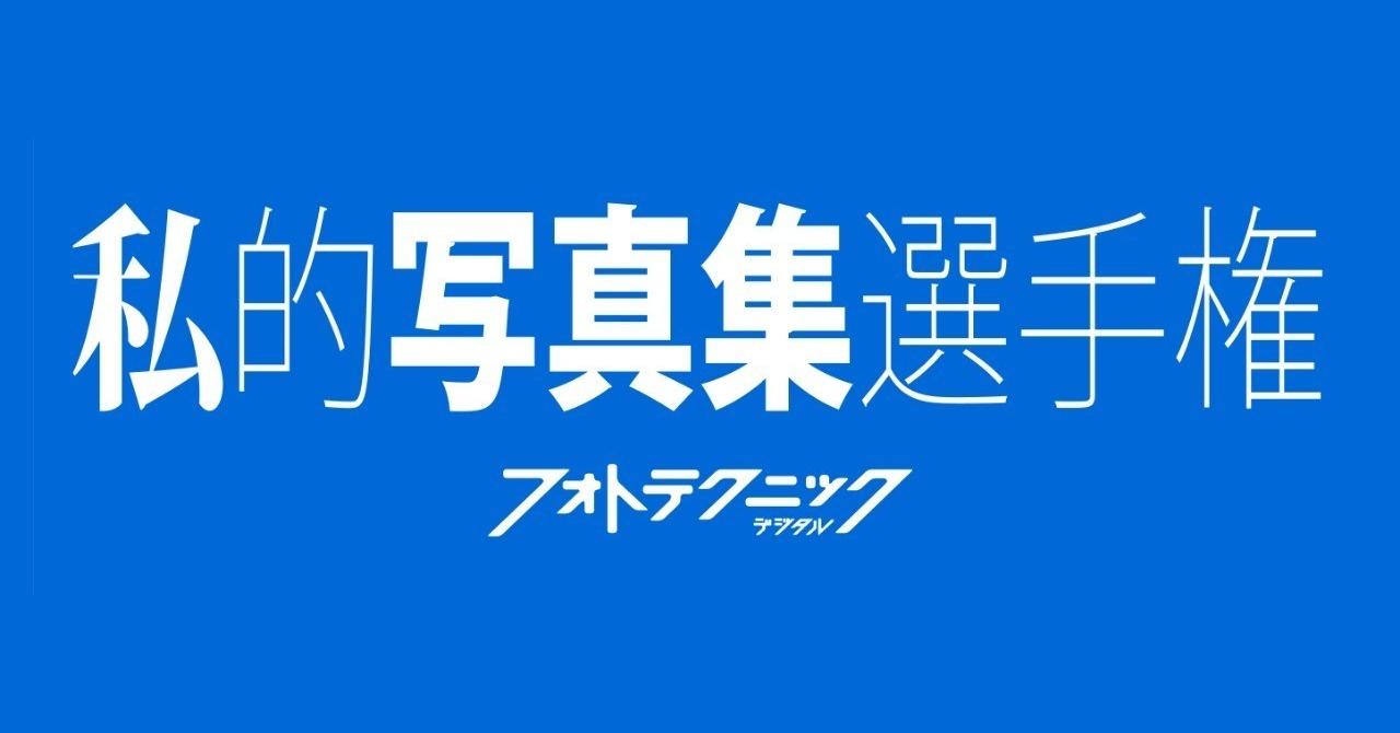 私的写真集選手権ロゴ